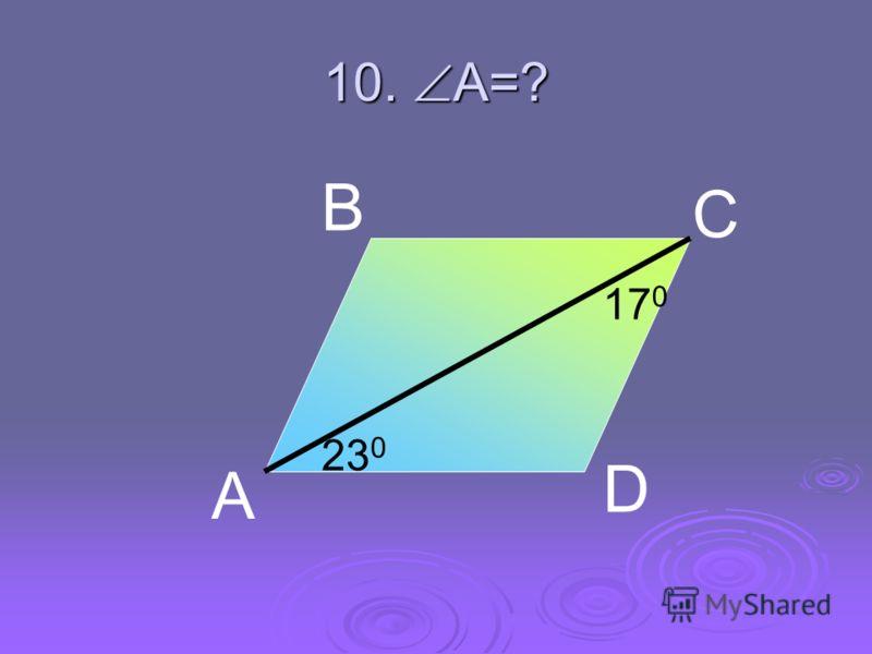9. P ABD =24 P ACD =? А В С D