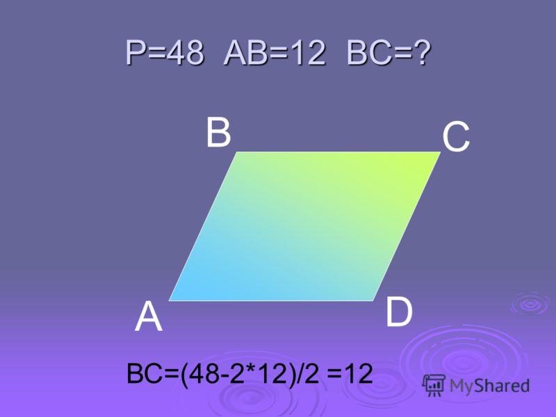 Проверим решение: А В С D Р М 70 0 110 0 В=180-70=110 o ВАD= C=70 o DAP=110-70=40 o P=180-40=140 0