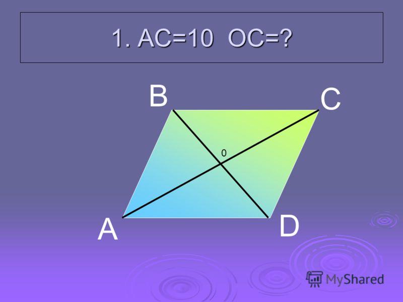 Р=48 АВ=12 ВС=? А В С D ВС=(48-2*12)/2 =12