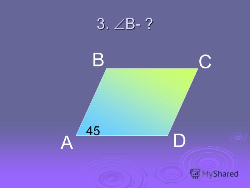 2. AB=7 BC= 13 Р=? А В С D