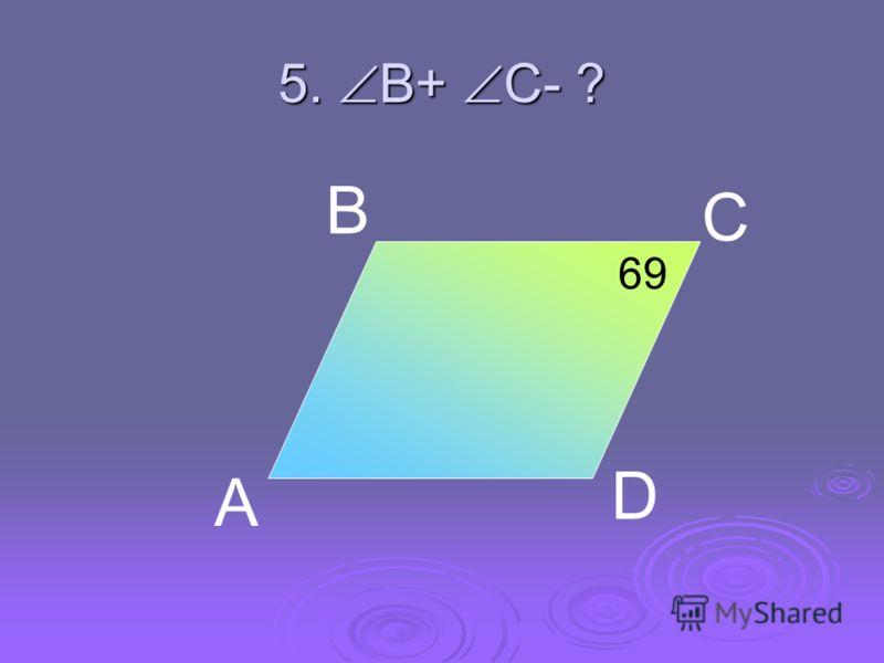 4. С-? А В С D 57