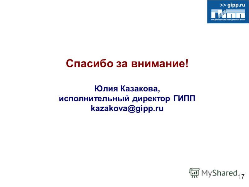 Спасибо за внимание! Юлия Казакова, исполнительный директор ГИПП kazakova@gipp.ru 17