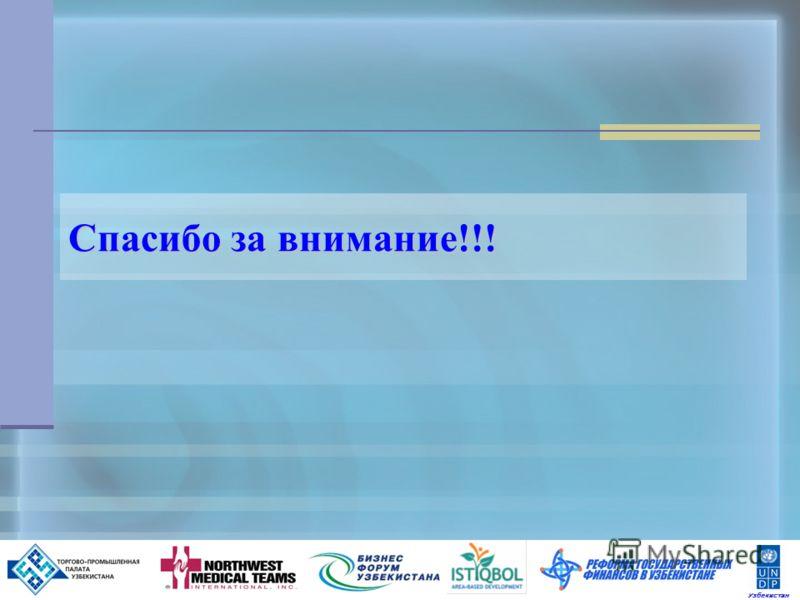 9 Спасибо за внимание!!! Узбекистан