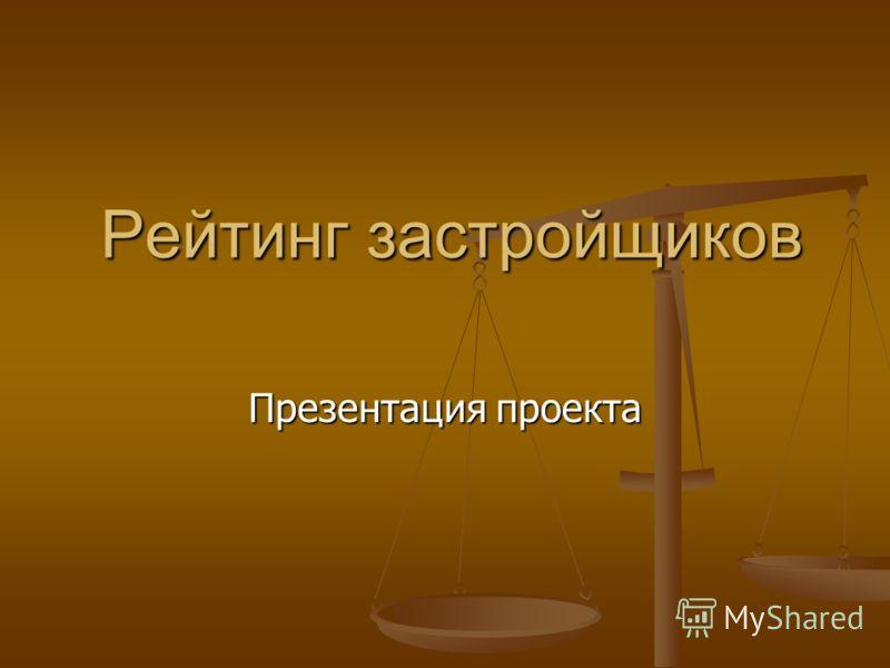 Рейтинг застройщиков Презентация проекта