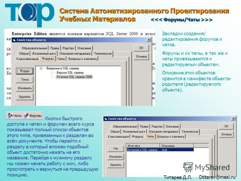 Система Автоматизированного Проектирования Учебных Материалов >> Кнопки быстрого доступа к чатам и форумам всего курса показывают полный список объектов этого типа, привязанных к разделам во всём документе. Чтобы перейти к разделу в который вложен по