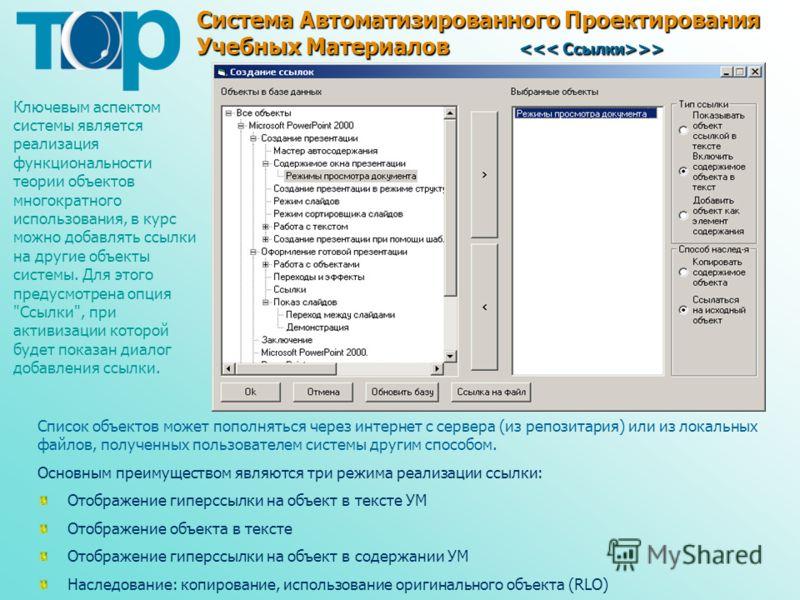 Список объектов может пополняться через интернет с сервера (из репозитария) или из локальных файлов, полученных пользователем системы другим способом. Основным преимуществом являются три режима реализации ссылки: Отображение гиперссылки на объект в т