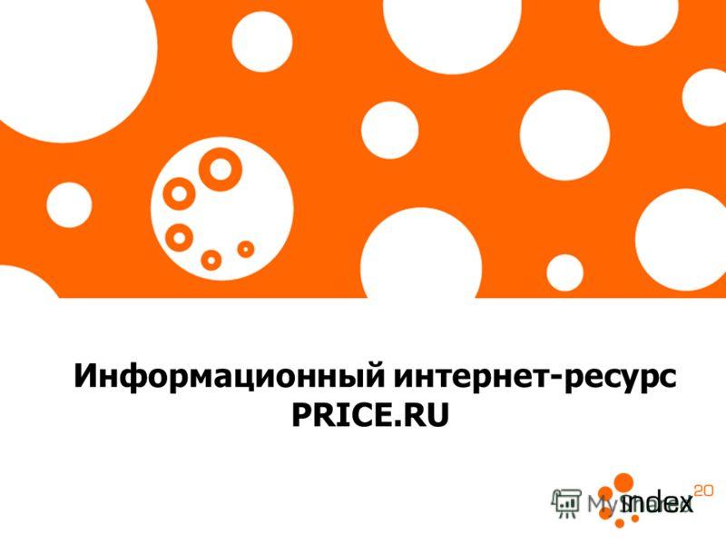Информационный интернет-ресурс PRICE.RU