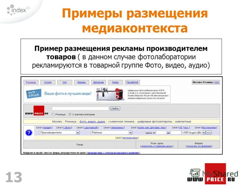 13 Примеры размещения медиаконтекста Пример размещения рекламы производителем товаров ( в данном случае фотолаборатории рекламируются в товарной группе Фото, видео, аудио)