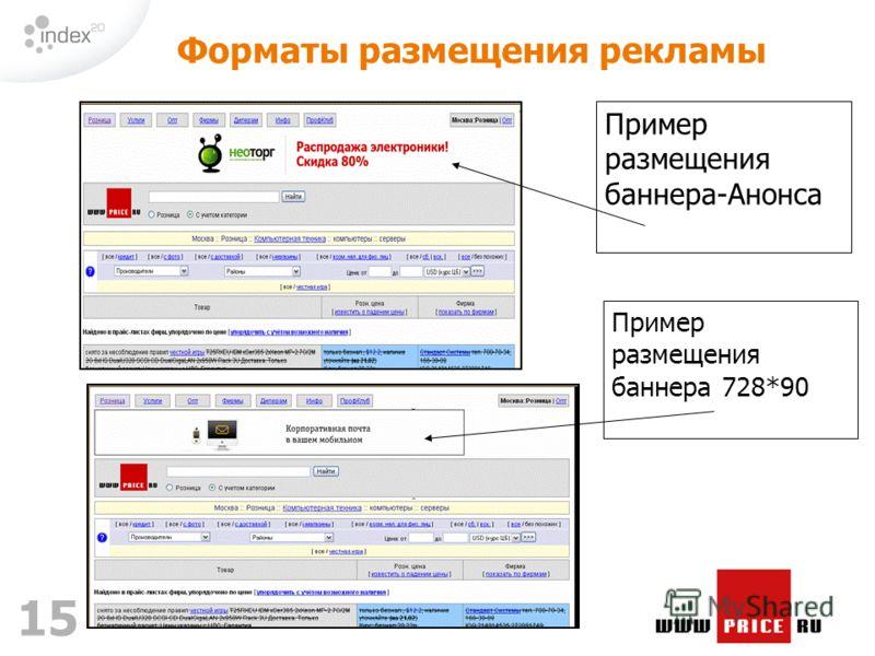 15 Форматы размещения рекламы Пример размещения баннера-Анонса Пример размещения баннера 728*90