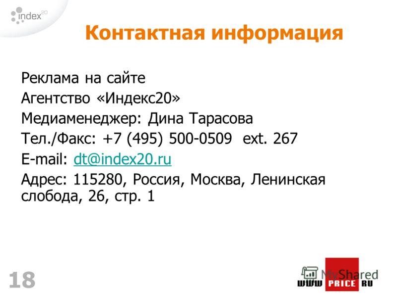 18 Контактная информация Реклама на сайте Агентство «Индекс20» Медиаменеджер: Дина Тарасова Тел./Факс: +7 (495) 500-0509 ext. 267 E-mail: dt@index20.rudt@index20.ru Адрес: 115280, Россия, Москва, Ленинская слобода, 26, стр. 1