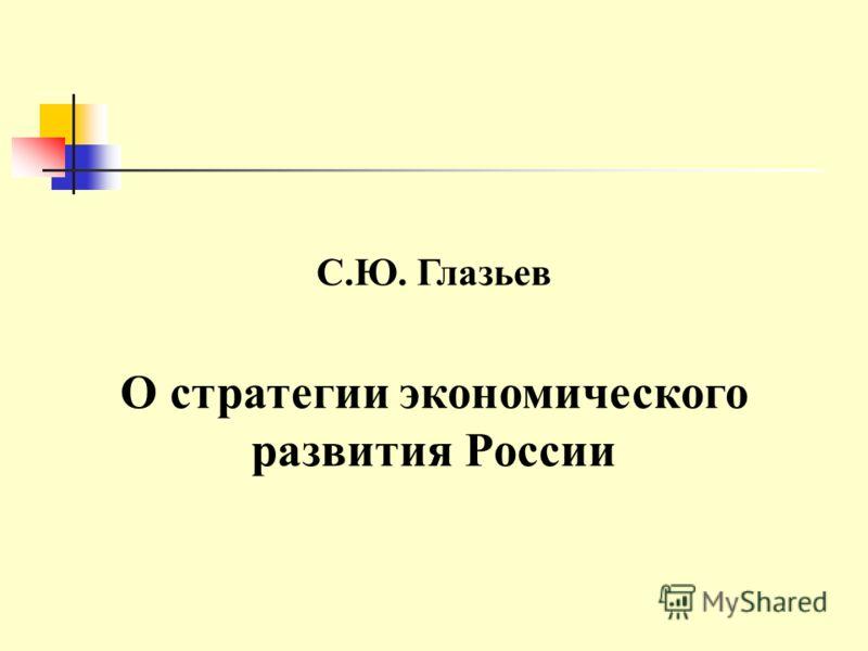 С.Ю. Глазьев О стратегии экономического развития России