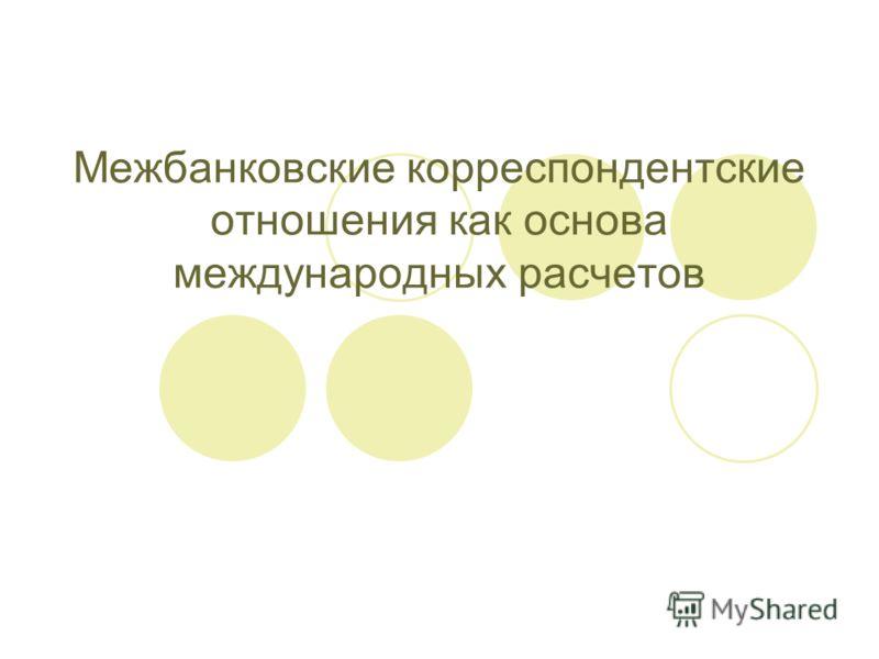 Межбанковские корреспондентские отношения как основа международных расчетов