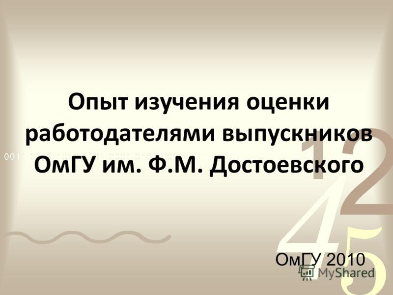 Опыт изучения оценки работодателями выпускников ОмГУ им. Ф.М. Достоевского ОмГУ 2010
