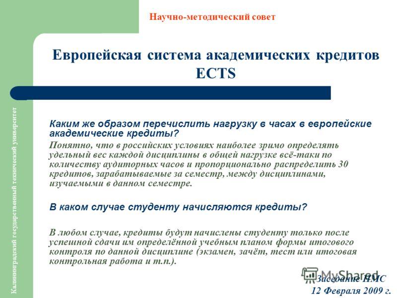 Калининградский государственный технический университет Каким же образом перечислить нагрузку в часах в европейские академические кредиты? Понятно, что в российских условиях наиболее зримо определять удельный вес каждой дисциплины в общей нагрузке вс