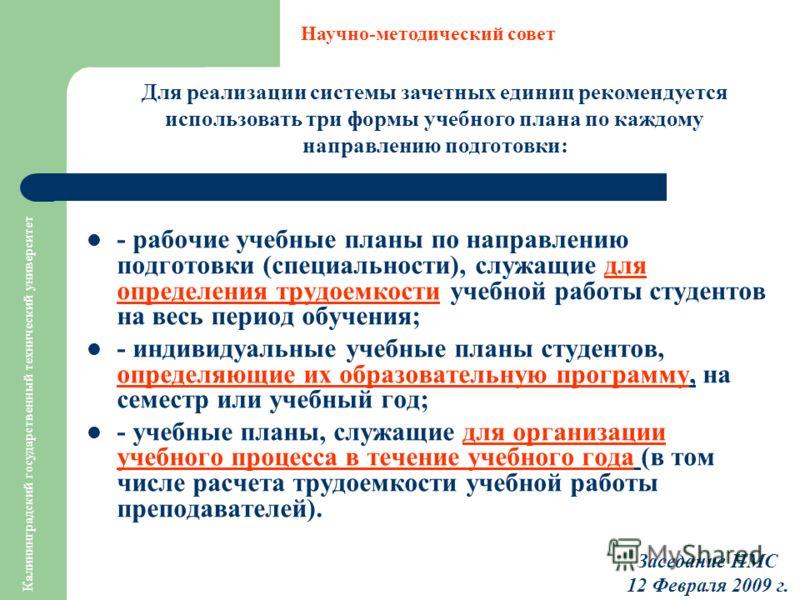 Калининградский государственный технический университет Для реализации системы зачетных единиц рекомендуется использовать три формы учебного плана по каждому направлению подготовки: Научно-методический совет Заседание НМС 12 Февраля 2009 г. - рабочие