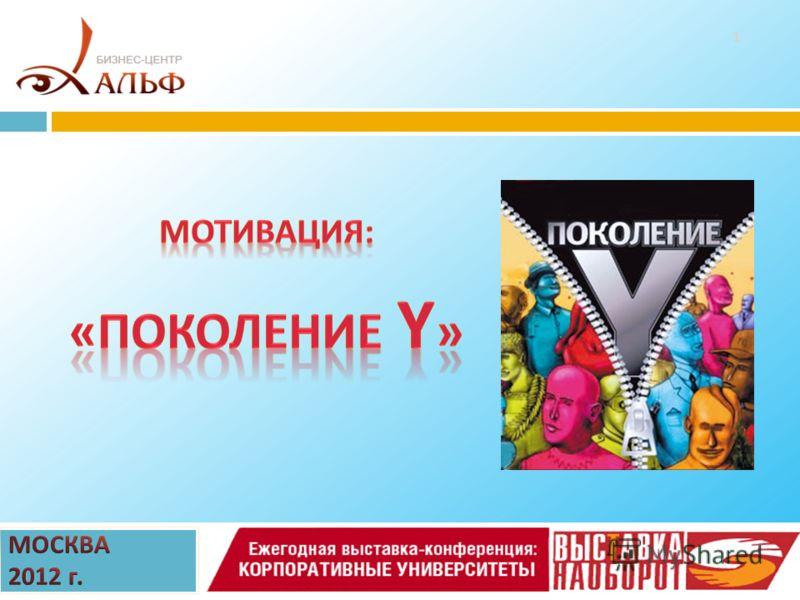 Отдел организационного консультирования К. Голубев, Е. Жидков 2012 г 1