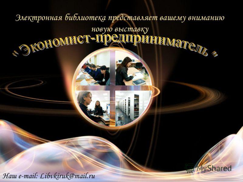 Электронная библиотека представляет вашему вниманию новую выставку Наш e-mail: Libvkiruk@mail.ru