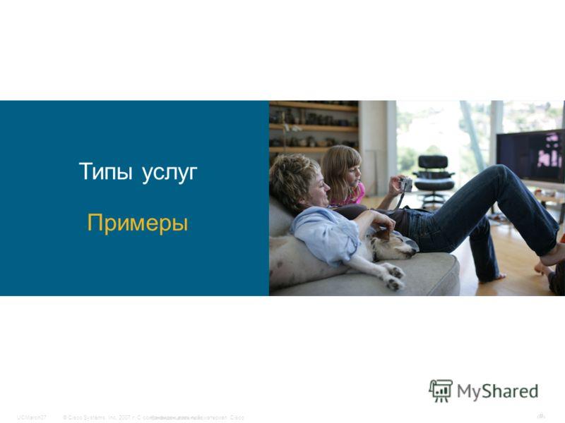 © Cisco Systems, Inc, 2007 г. С сохранением всех прав.Конфиденциальный материал CiscoUCMarch07 # Типы услуг Примеры