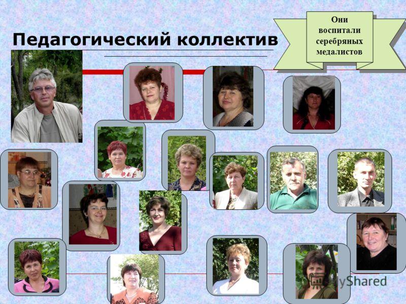 Они воспитали серебряных медалистов Педагогический коллектив