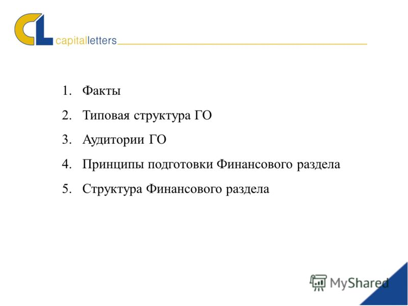 1.Факты 2.Типовая структура ГО 3.Аудитории ГО 4.Принципы подготовки Финансового раздела 5.Структура Финансового раздела