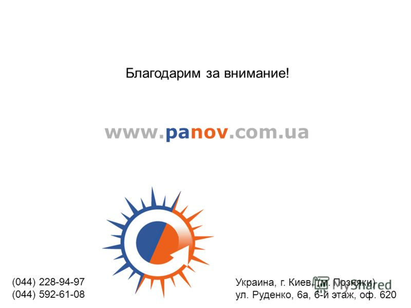 (044) 228-94-97 (044) 592-61-08 Украина, г. Киев, (м. Позняки) ул. Руденко, 6а, 6-й этаж, оф. 620 Благодарим за внимание! www.panov.com.ua