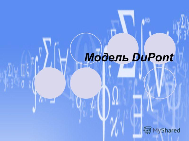 Модель DuPont