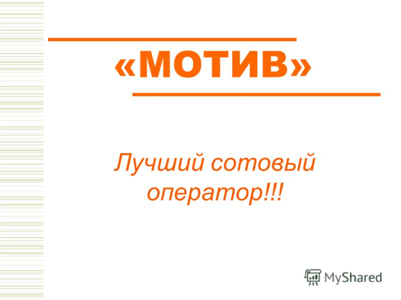 «МОТИВ» Лучший сотовый оператор!!!