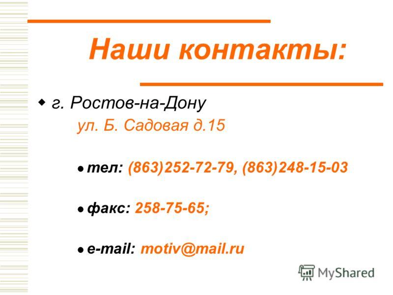 Наши контакты: г. Ростов-на-Дону ул. Б. Садовая д.15 тел: (863)252-72-79, (863)248-15-03 факс: 258-75-65; e-mail: motiv@mail.ru