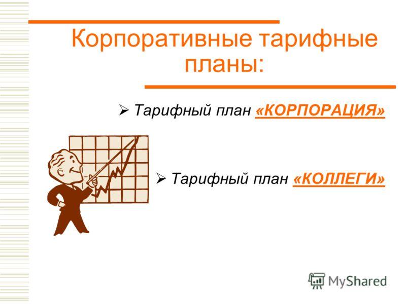 Корпоративные тарифные планы: Тарифный план «КОРПОРАЦИЯ» Тарифный план «КОЛЛЕГИ»