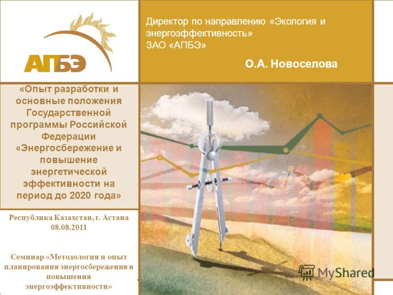 Директор по направлению «Экология и энергоэффективность» ЗАО «АПБЭ» О.А. Новоселова «Опыт разработки и основные положения Государственной программы Российской Федерации «Энергосбережение и повышение энергетической эффективности на период до 2020 года