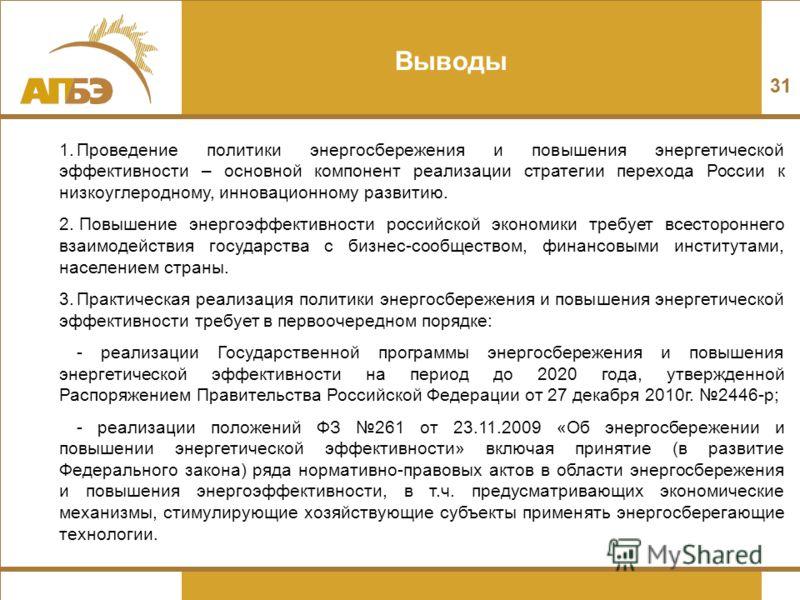31 Выводы 1.Проведение политики энергосбережения и повышения энергетической эффективности – основной компонент реализации стратегии перехода России к низкоуглеродному, инновационному развитию. 2. Повышение энергоэффективности российской экономики тре