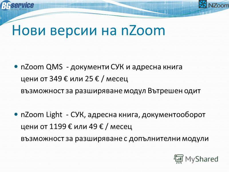 Нови версии на nZoom nZoom QMS - документи СУК и адресна книга цени от 349 или 25 / месец възможност за разширяване модул Вътрешен одит nZoom Light - СУК, адресна книга, документооборот цени от 1199 или 49 / месец възможност за разширяване с допълнит