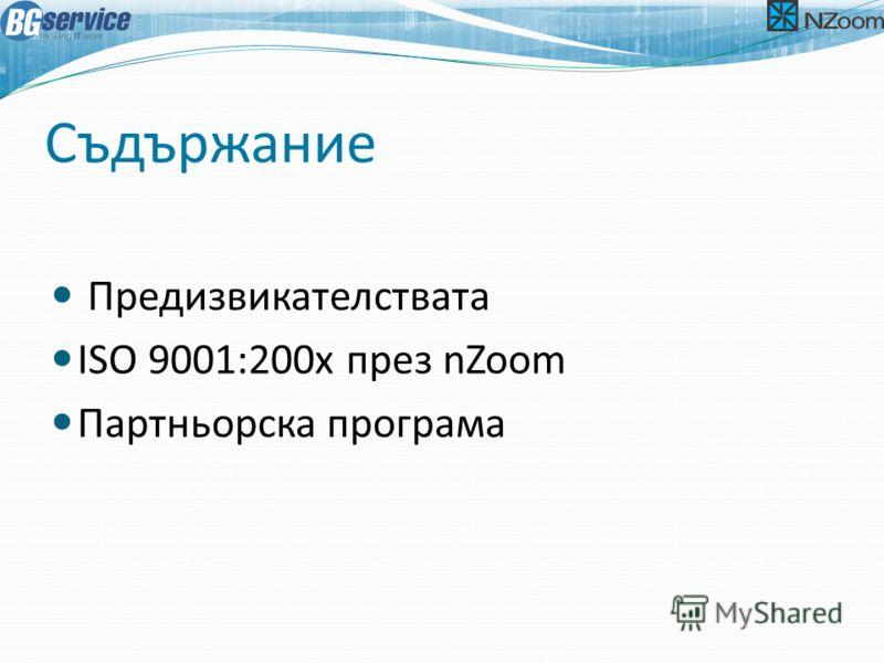 Съдържание Предизвикателствата ISO 9001:200х през nZoom Партньорска програма