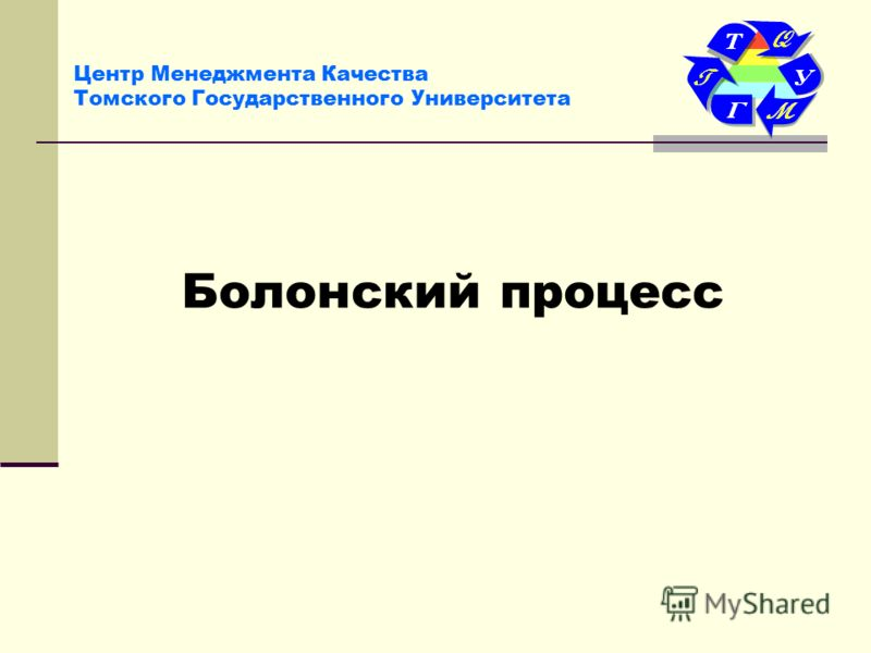 Центр Менеджмента Качества Томского Государственного Университета Болонский процесс