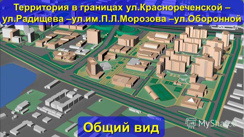 Общий вид Территория в границах ул.Краснореченской – ул.Радищева –ул.им.П.Л.Морозова –ул.Оборонной