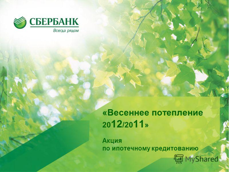 «Весеннее потепление 20 12 /20 11 » Акция по ипотечному кредитованию