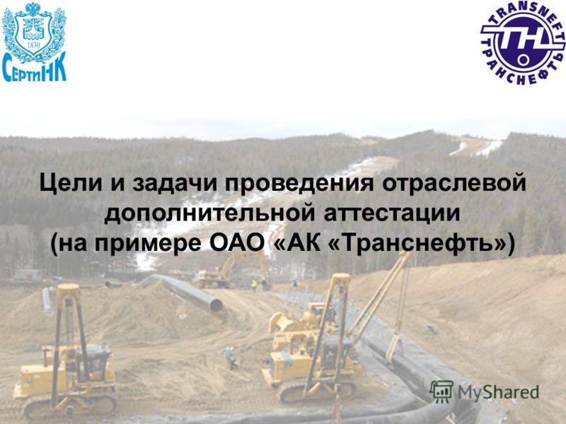 1 Цели и задачи проведения отраслевой дополнительной аттестации (на примере ОАО «АК «Транснефть»)