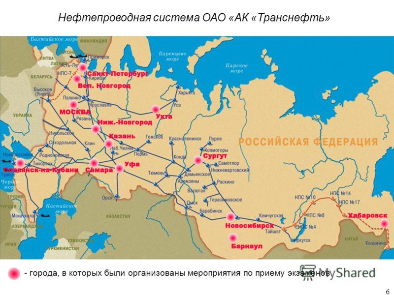 6 Нефтепроводная система ОАО «АК «Транснефть» - города, в которых были организованы мероприятия по приему экзаменов