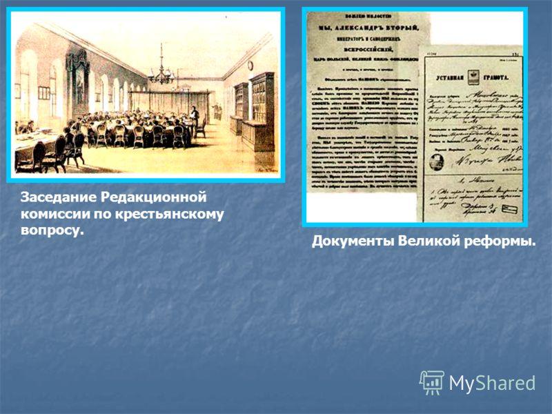 Заседание Редакционной комиссии по крестьянскому вопросу. Документы Великой реформы.