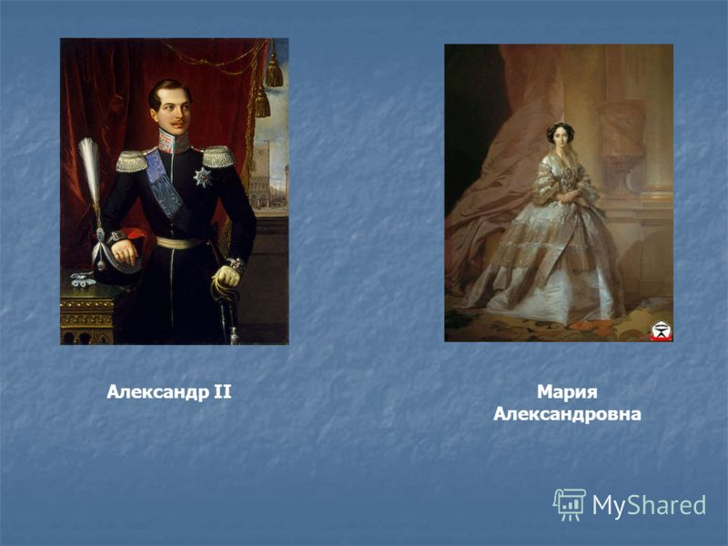 Александр IIМария Александровна