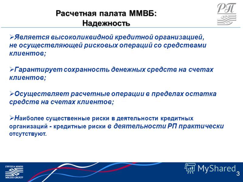 3 Расчетная палата ММВБ: Надежность Является высоколиквидной кредитной организацией, не осуществляющей рисковых операций со средствами клиентов; Гарантирует сохранность денежных средств нa счетах клиентов; Осуществляет расчетные операции в пределах о