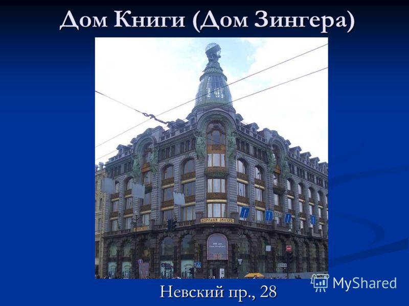 Дом Книги (Дом Зингера) Невский пр., 28