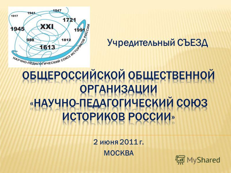 Учредительный СЪЕЗД 2 июня 2011 г. МОСКВА