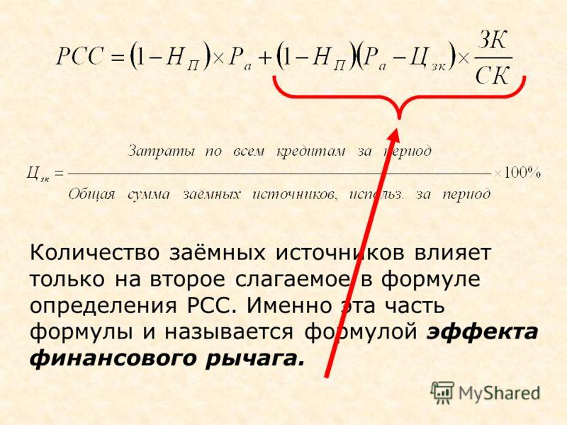 Количество заёмных источников влияет только на второе слагаемое в формуле определения РСС. Именно эта часть формулы и называется формулой эффекта финансового рычага.