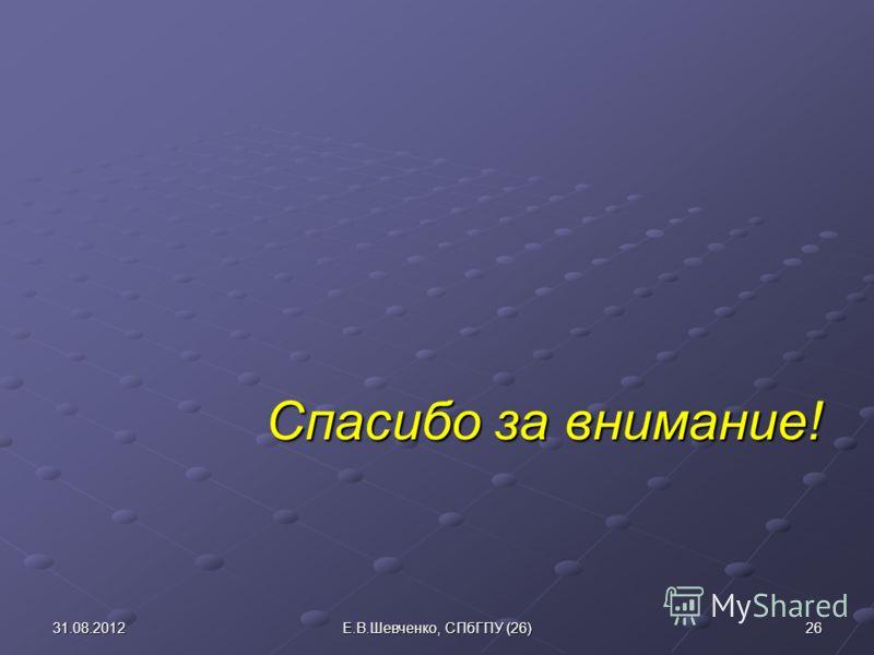Спасибо за внимание! 31.08.201226Е.В.Шевченко, СПбГПУ (26)