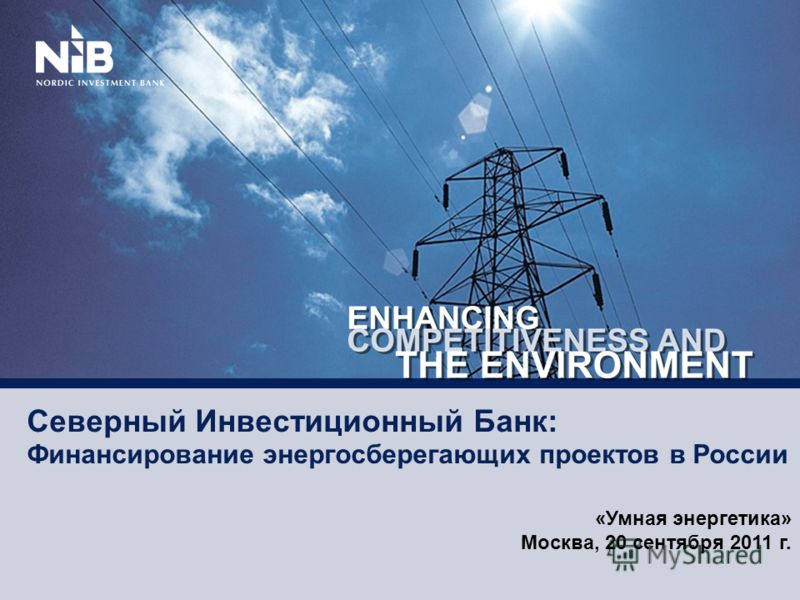 Северный Инвестиционный Банк: Финансирование энергосберегающих проектов в России «Умная энергетика» Москва, 20 сентября 2011 г.