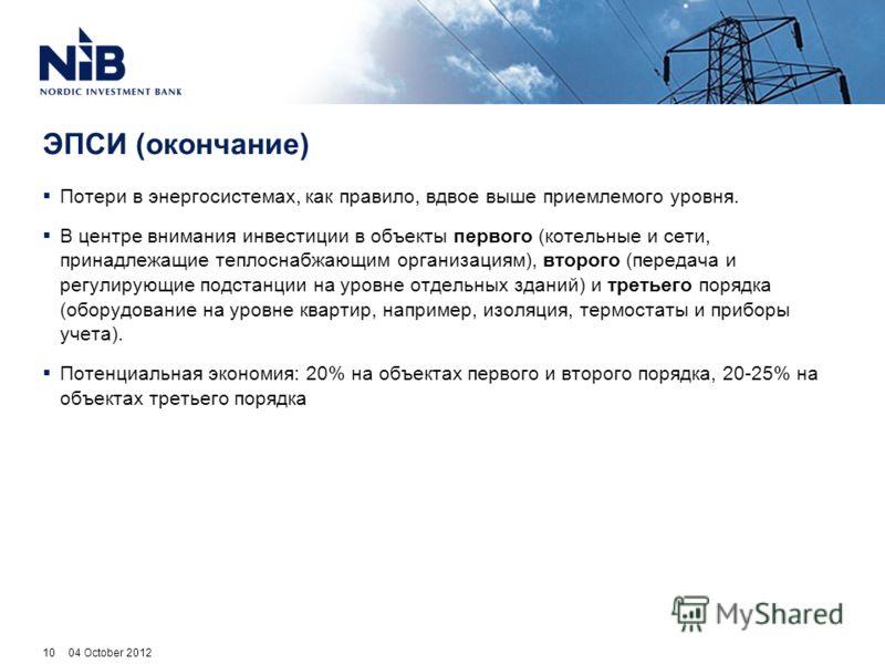 ЭПСИ (окончание) Потери в энергосистемах, как правило, вдвое выше приемлемого уровня. В центре внимания инвестиции в объекты первого (котельные и сети, принадлежащие теплоснабжающим организациям), второго (передача и регулирующие подстанции на уровне
