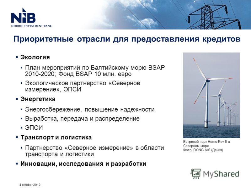 Приоритетные отрасли для предоставления кредитов Экология План мероприятий по Балтийскому морю BSAP 2010-2020; Фонд BSAP 10 млн. евро Экологическое партнерство «Северное измерение», ЭПСИ Энергетика Энергосбережение, повышение надежности Выработка, пе