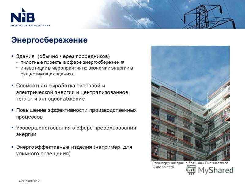 Энергосбережение Здания (обычно через посредников) пилотные проекты в сфере энергосбережения инвестиции в мероприятия по экономии энергии в существующих зданиях. Совместная выработка тепловой и электрической энергии и централизованное тепло- и холодо