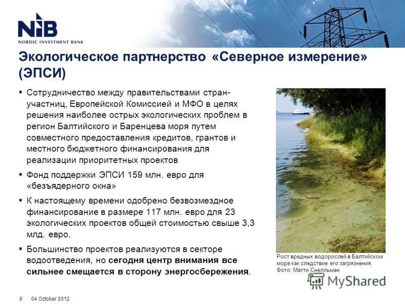 Экологическое партнерство «Северное измерение» (ЭПСИ) Сотрудничество между правительствами стран- участниц, Европейской Комиссией и МФО в целях решения наиболее острых экологических проблем в регион Балтийского и Баренцева моря путем совместного пред